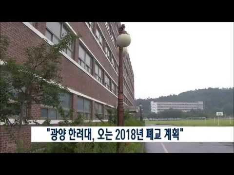 [뉴스데스크]광양 한려대, 오는 2018년 폐교 계