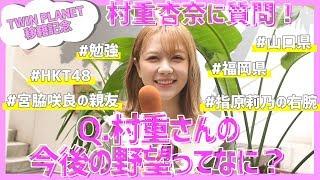 10月6日にTWIN PLANETに本所属となった村重杏奈にインタビューを実施! 今後、HKT48の活動だけではなく、さまざまなメディアで活躍していくことが期...
