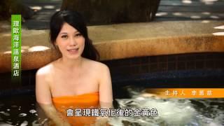 【旅遊 HDTV】東森海洋溫泉酒店