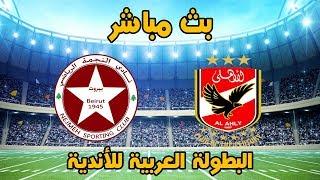 الأهلي المصري ضد النجمة بث مباشر  البطولة العربية للأندية