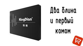 Приключения с китайским SSD KingDian S180 60Gb c Aliexpress