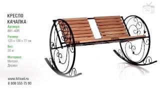 Фабрика интерьерной ковки ✿ Кресло качалка для сада ✿ производство садовой мебели(Фабрика интерьерной ковки ✿ Кресло качалка для сада ✿ производство садовой мебели Посмотреть цену кресло..., 2017-01-18T09:56:03.000Z)