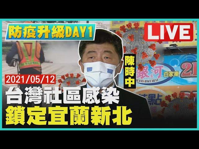 【LIVE】台灣進入社區感染!陳時中宣布防疫升級DAY 1 追蹤宜蘭新北 | @TVBS NEWS #社區感染 #宜蘭 #新北 #蘆洲