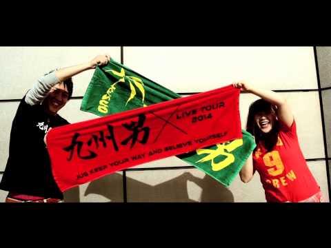 九州男「Oh yeah!!」 : J-POPヒット曲ライブラリ