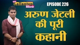 Arun Jaitely, जिन्होंने मोदी के लिए दिल्ली में ज़मीन तैयार की | Narendra Modi Cabinet