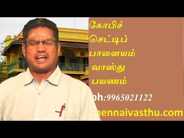 vastu consultant in gobichettipalayam,வாஸ்து நகர் கோபிச்செட்டிப்பாளையம்,gobichettipalayam vastu