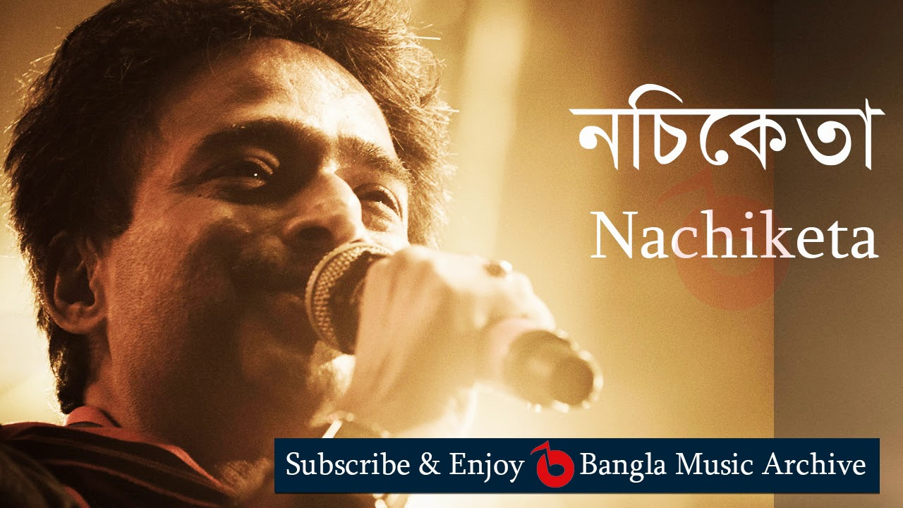 ক্ষ্যাপা খুঁজে ফেরে - নচিকেতা || Khyapa by Nachiketa Bangla Music Archive