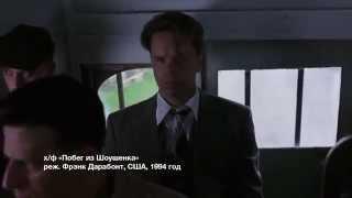 """Хорошее кино - """"Побег из Шоушенка"""""""