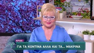 Ζώδια 31/10/2019 - Ευτυχείτε! | OPEN TV