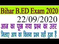 Bihar B.Ed Exam 22 /09/2020 Qu8estion And Ans   Bihar B.Ed Today Answer key  