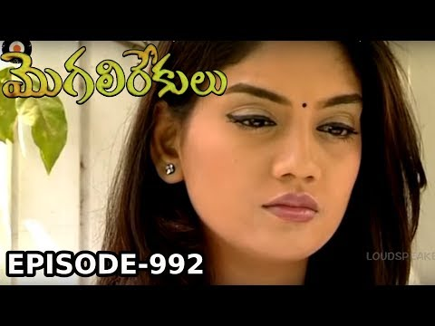 Episode 992 | MogaliRekulu Telugu Daily Serial | Srikanth Entertainments | Loud Speaker