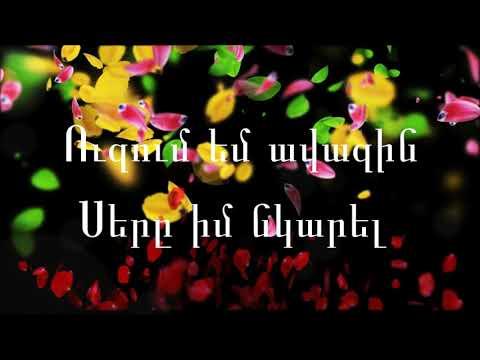 Gevorg Mkrtchyan   Uzum Em Avazin Sers Nkarel  (lyrics) #lyrics  Text  Barer