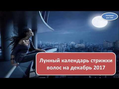Лунный календарь стрижки волос на декабрь 2017 год
