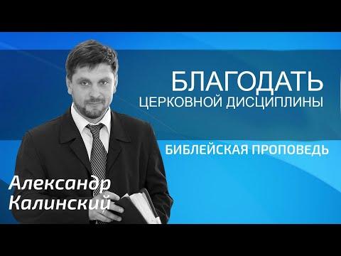 Александр Калинский - Благодать Церковной дисциплины