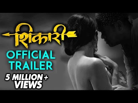 Shikari | Official Trailer | Mahesh Manjarekar, Viju Mane | Upcoming Marathi Movie 2018