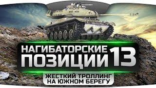 Нагибаторские Позиции World Of Tanks #13. Жесткий троллинг на Южном Берегу!