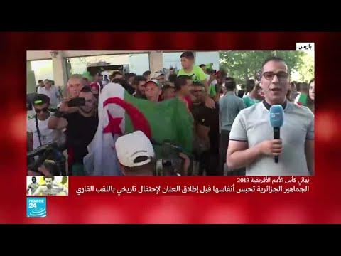 معهد العالم العربي بباريس يفتح أبوابه لأنصار منتخب الجزائر قبيل نهائي أمم أفريقيا ضد السنغال  - نشر قبل 5 ساعة
