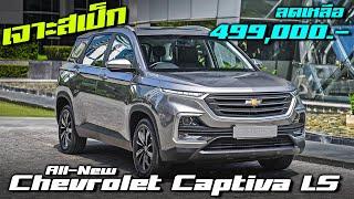 Chevrolet Captiva Videos