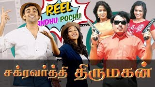 Chakravarthy Thirumagan | Reel Anthu Pochu Epi 27 | Old Movie Troll Review | Madras Central
