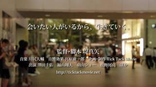福岡を舞台に学生・アマチュアの有志で制作された映画『ソラリアビジョ...