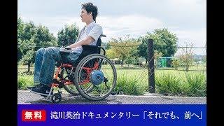 2017年9月15日 ドラマ『弱虫ペダルSeason2』撮影中の事故により、怪我を...