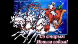 Поздравляю со Старым Новым годом (Old New Year )
