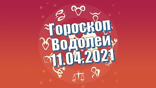Водолей: ежедневный персональный гороскоп на 11 Апреля 2021