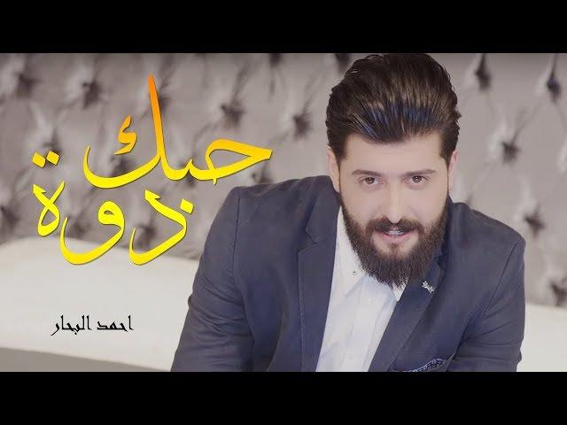 احمد البحار - حبك دوة ( فيديو كليب حصريا )   2019
