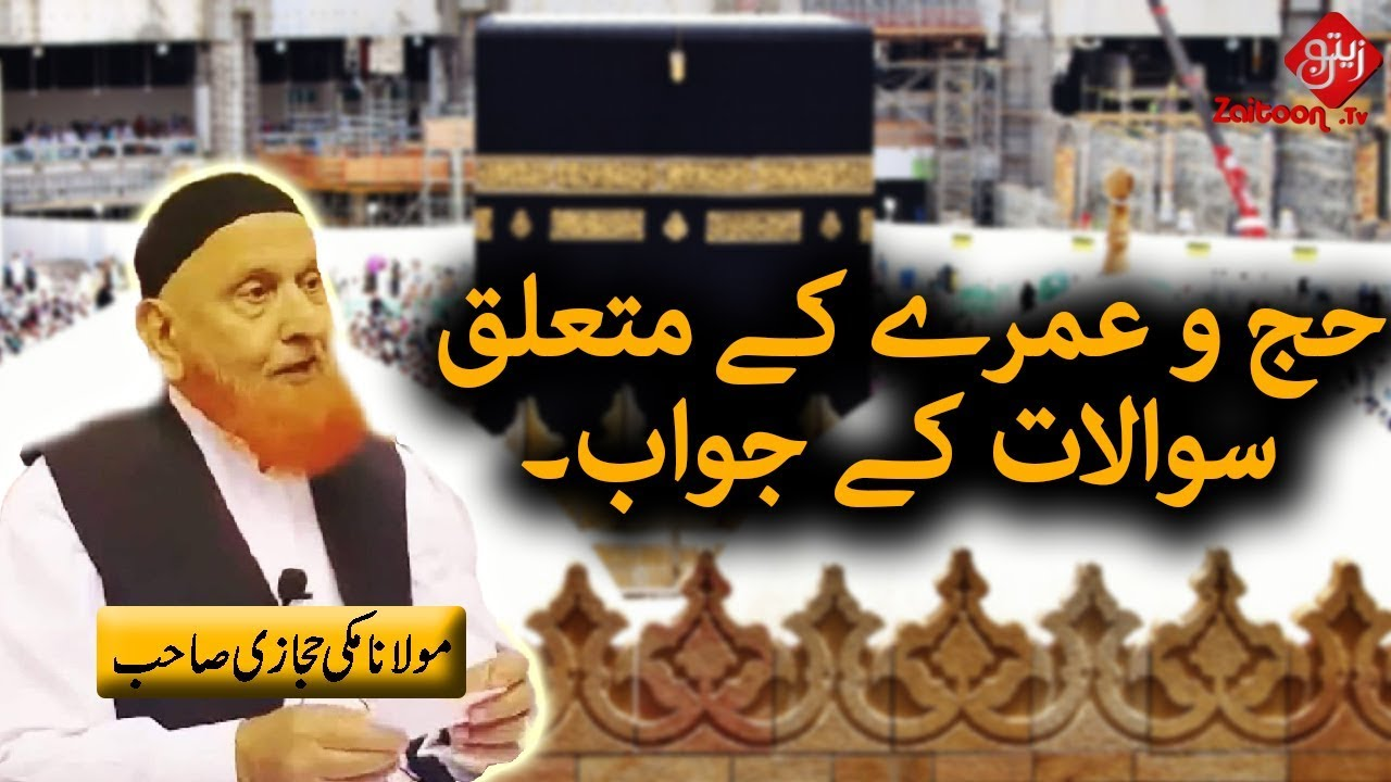 Hajj o Umrah ke mutaaliq Sawalaat ke Jawab | Question & Answers about Hajj & Umrah