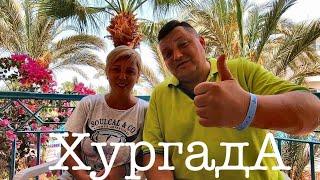 Египет 2020 Наш номер в отеле Bella Vista 4 Белла Виста 4 Хургада 2020