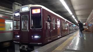 【阪急】1000系 1016F 特急新開地行き 花隈到着発車 (FHD)