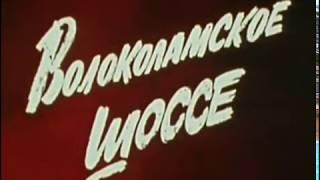 Фильм-спектакль. Волоколамское шоссе. 1 серия.