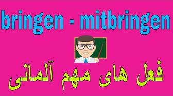 Deutsch lernen / #bringen #mitbringen / جملات کاربردی زبان آلمانی به روش آسان