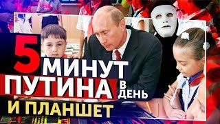 Путина - В КАЖДУЮ ШКОЛУ! И ВРАЖЕСКИЕ Планшеты | Быть Или