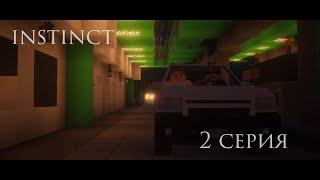 """Minecraft сериал - инстинкт 2-я серия """"Калифорния"""""""
