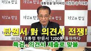 [대통령을 묻어버린 '거짓의 산' 119편]  탄원서 對 의견서 전쟁!  박근혜 대통령 탄원서 1200통 돌파하다/특검,의견서 제출로 맞불