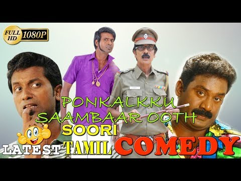 (SOORI) SUPER  COMEDY  Latest (SOORI)Comedy Scene Tamil Funny Scenes Latest Uplod 2018 HD