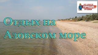 Отдых на Азовском море - туры и путевки по Украине. Недорогой пляжный отдых без виз(, 2014-08-07T13:54:58.000Z)