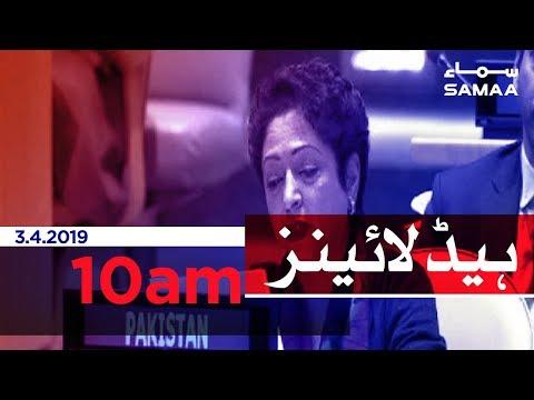 Samaa Headlines - 10AM - 3 April 2019