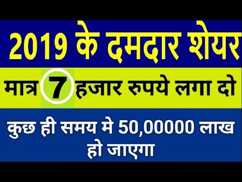 Budget Special 2019 || Super multibagger 2018 || penny stock || best stock for 2018