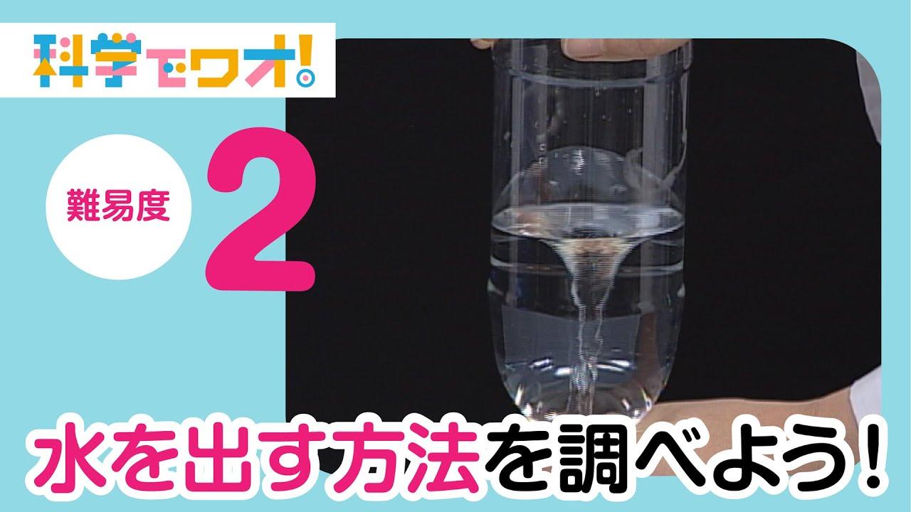 の 出す 方法 ペット ボトル 水 早く を