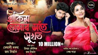 Thakim Tumar Hote Hukhot | full song | Meghali Borokha & Joy Nirvan | Chinmoy Kaushik | Rex Boro