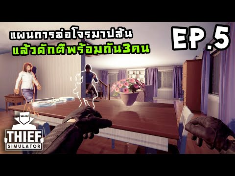 Thief Simulator New+[Thai] # EP.5 ปล้นบ้านใหม่ทั้งทีนัดรวมญาติกันก่อน