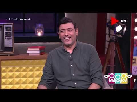 راجل و2 ستات - الفنان أحمد وفيق يتحدث عن تجربته في مسلسل النهاية  - 18:26-2020 / 6 / 3