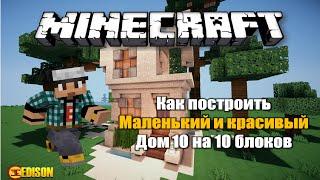 Minecraft: Как построить маленький и красивый дом 10 на 10 блоков (Строим разные дома)(Наберем 200 лайков за новое видео с новой постройкой? Строим красивый и маленький дом 10 на 10 блоков. Если..., 2015-02-16T06:00:00.000Z)