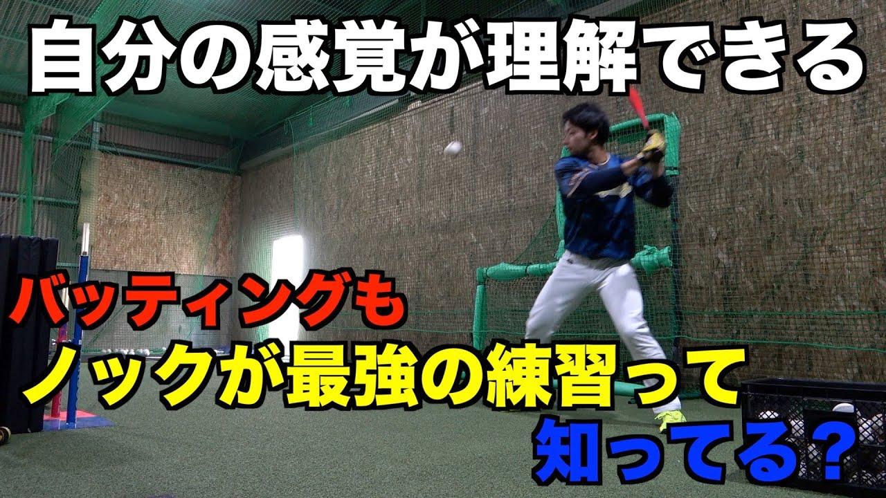 【最強】打率を上げたいならノッカーになれ!!