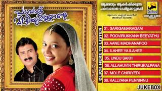 Malayalam Mappila Songs | Padavalu Mizhiyullole | Kannur Shareef Old Mappila Songs | Audio Jukebox