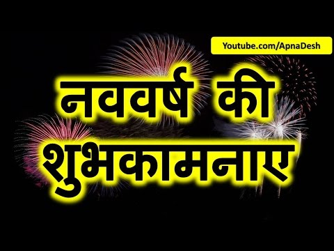 Happy new year wishes 2019 photos