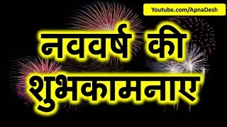 Happy New Year 2019 Whatsapp Status Shayari Quotes Wishes messages party photos