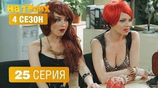 На троих - 4 сезон 25 серия | ЮМОР ICTV